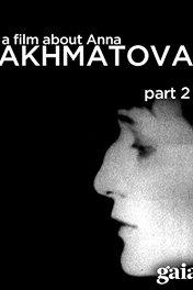 Фильм о Анне Ахматовой
