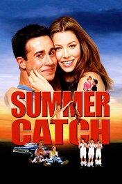 Летний улов / Summer Catch