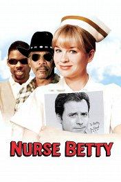 Сестричка Бетти / Nurse Betty