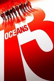 Тринадцать друзей Оушена / Ocean's Thirteen