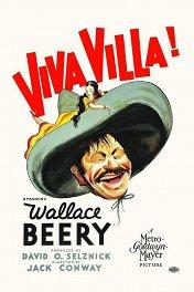 Вива, Вилья! / Viva Villa!