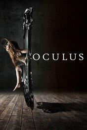 Окулус / Oculus
