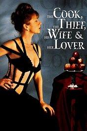 Повар, вор, его жена и ее любовник / The Cook, the Thief, His Wife & Her Lover