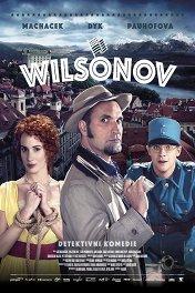 Вильсонов / Wilsonov