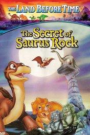 Земля до начала времен-6: Тайна Скалы Динозавров / The Land Before Time VI: The Secret of Saurus Rock