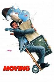 Переезд / Moving
