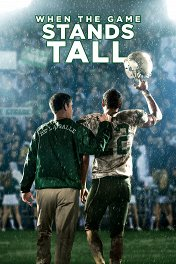 Игра на высоте / When the Game Stands Tall