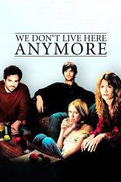 Мы здесь больше не живем / We Don't Live Here Anymore