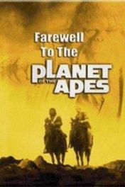 Прощание с планетой обезьян / Farewell to the Planet of the Apes