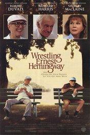 Я боролся с Эрнестом Хемингуэем / Wrestling Ernest Hemingway