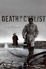 Смерть велосипедиста / Muerte de un ciclista