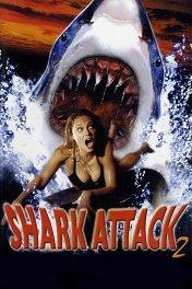 Акулы-2 / Shark Attack 2