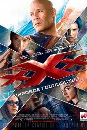 Три икса: Мировое господство / xXx: Return of Xander Cage