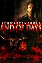 Конец света / End of Days