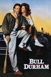 Дарэмский бык / Bull Durham