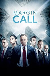 Предел риска / Margin Call