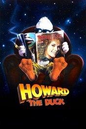 Несокрушимый Говард / Howard the Duck
