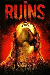 Руины / The Ruins