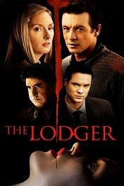 Жилец / The Lodger