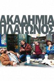 Академия Платона / Akadimia Platonos
