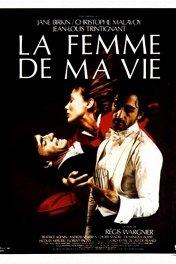 Женщина моей жизни / La femme de ma vie