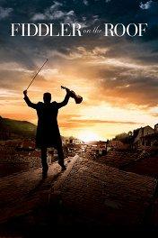 Скрипач на крыше / Fiddler on the Roof