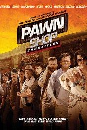 Хроники ломбарда / Pawn Shop Chronicles