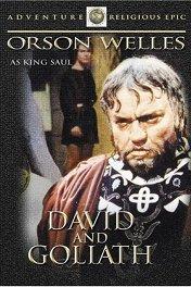 Давид и Голиаф / David e Golia