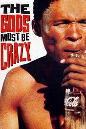Боги, наверное, сошли с ума / The Gods Must Be Crazy