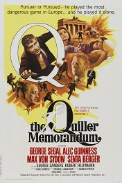 Меморандум Квиллера / The Quiller Memorandum