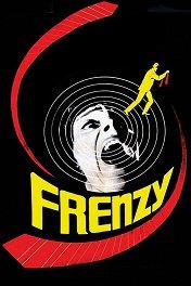 Безумие / Frenzy