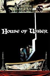Падение дома Ашеров / House of Usher