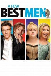 Свадебный разгром / A Few Best Men