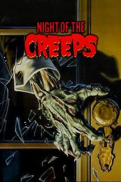 Ночь кошмаров / Night of the Creeps
