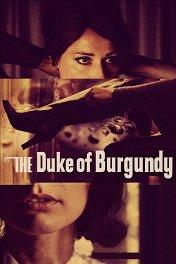 Герцог Бургундии / The Duke of Burgundy