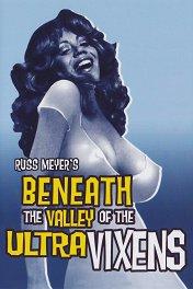 В долине мегер / Beneath the Valley of the Ultra-Vixens