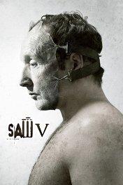 Пила-5 / Saw V