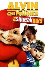Элвин и бурундуки-2 / Alvin and the Chipmunks: The Squeakquel