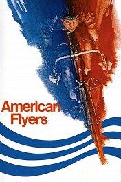 Американские молнии / American Flyers