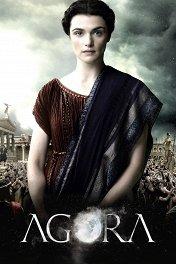 Агора / Agora