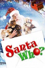 Каникулы Санта-Клауса / Santa Who?