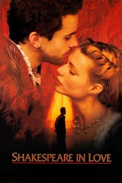 Влюбленный Шекспир / Shakespeare in Love