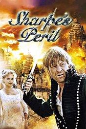 Шарп рискует / Sharpe's Peril