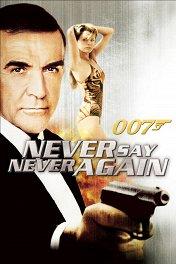 Никогда не говори «никогда» / Never Say Never Again