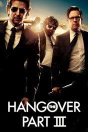 Мальчишник: Часть III / The Hangover Part III