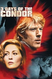 Три дня Кондора / Three Days of the Condor