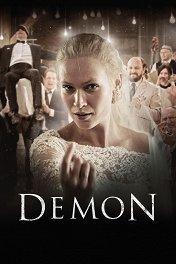 Демон / Demon