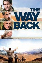 Путь домой / The Way Back