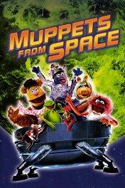Маппет-шоу из космоса / Muppets From Space