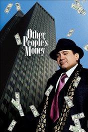 Чужие деньги / Other People's Money